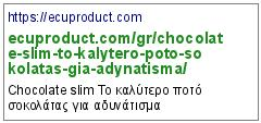 https://ecuproduct.com/gr/chocolate-slim-to-kalytero-poto-sokolatas-gia-adynatisma/